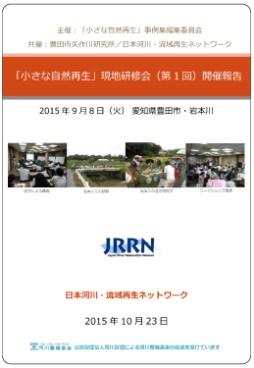 JRRNtraining20150908report