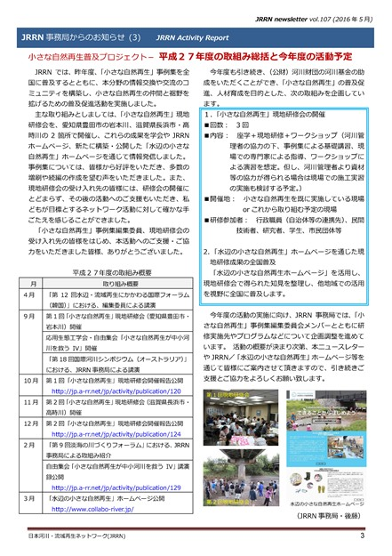 JRRNnewslettervol107_P3