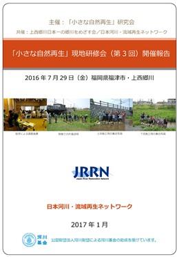 JRRNtraining20160729report