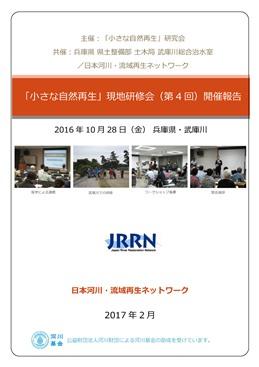 JRRNtraining20161028report