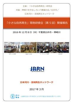 JRRNtraining20161208report