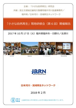 JRRNtraining20171017report
