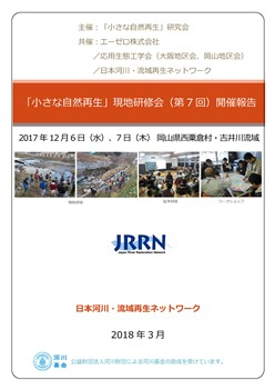 JRRNtraining20171206report