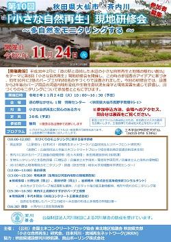 10thJRRNtraining20201124