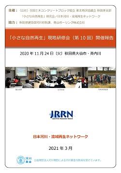 JRRNtraining20201124report